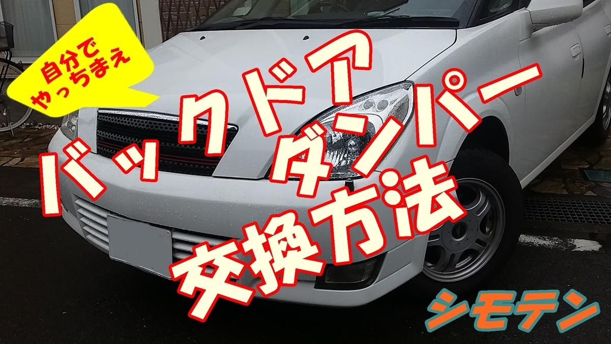 f:id:shimoten:20200921222220j:plain