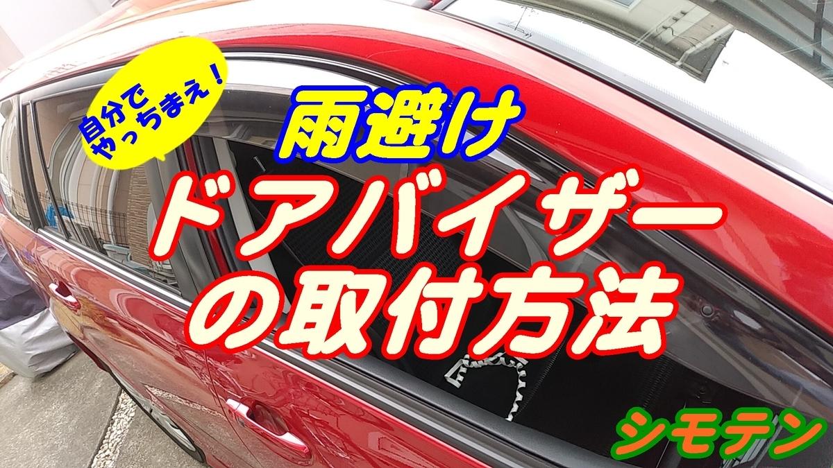 f:id:shimoten:20210408170756j:plain