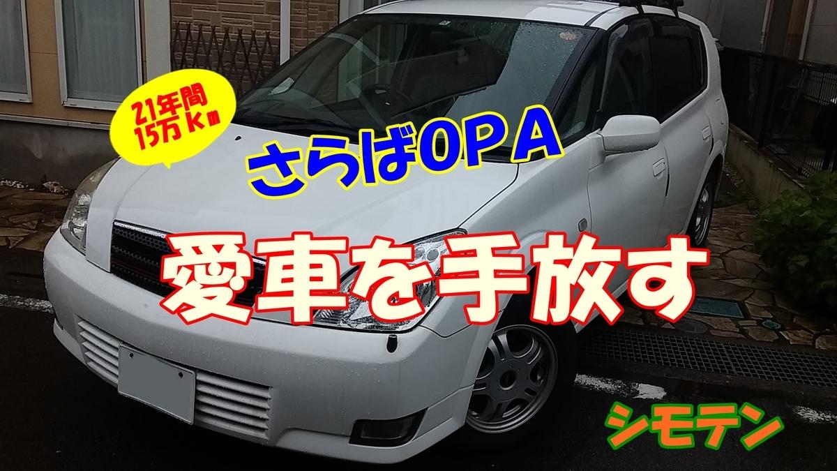 f:id:shimoten:20210414195031j:plain