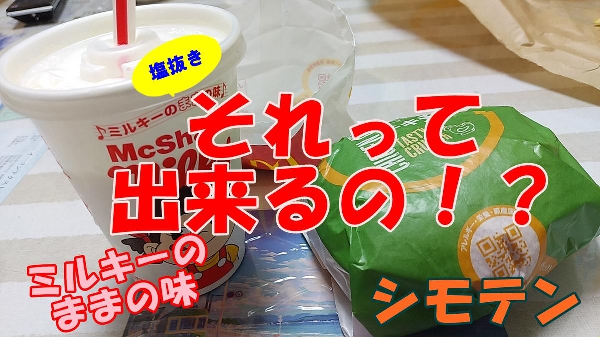 f:id:shimoten:20210517175735j:plain