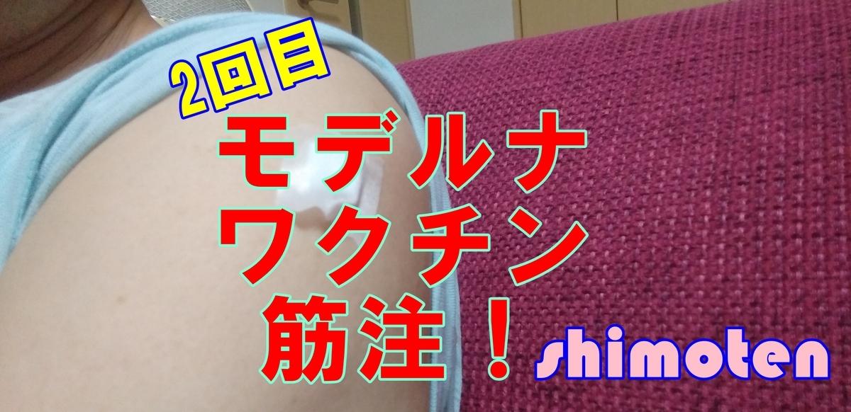 f:id:shimoten:20210814173654j:plain