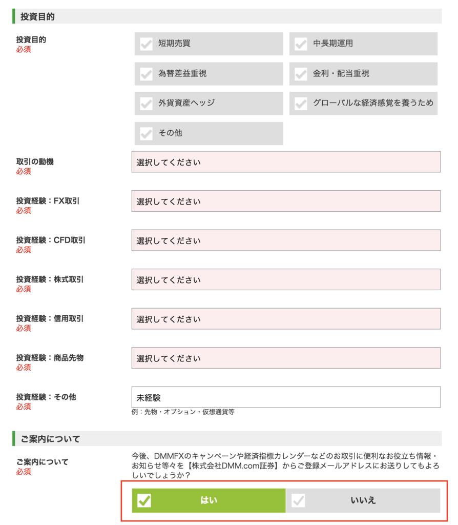 DMMFXの新規口座開設の個人情報入力