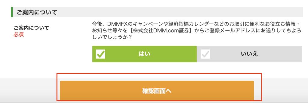 DMMFXの新規口座開設の確認ボタン