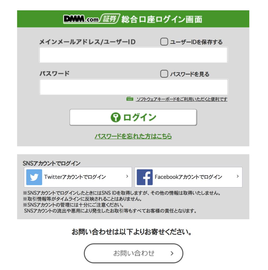 DMMFXのログイン画面