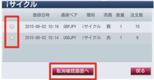 ライブスター証券のiサイクル注文の取り消し画面