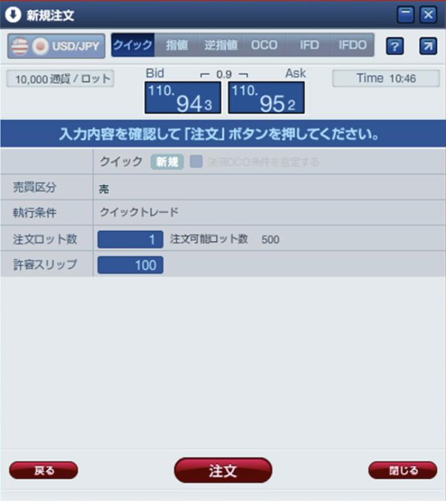 ライブスターFX(ダウンロード版)発注画面