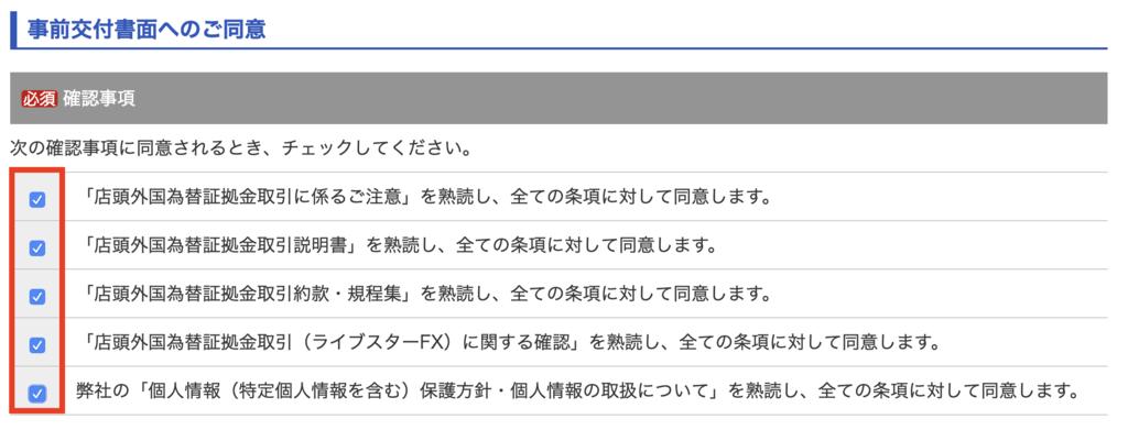 ライブスター証券の口座申請画面