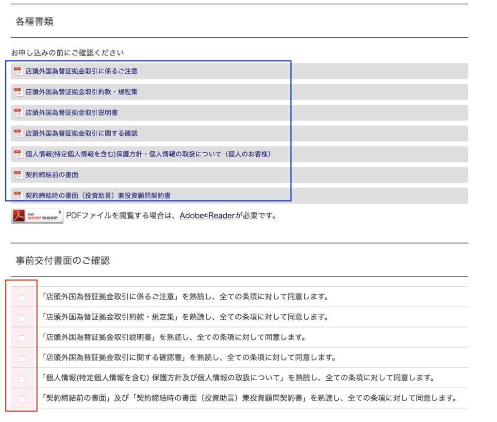 アイネット証券口座開設入力画面