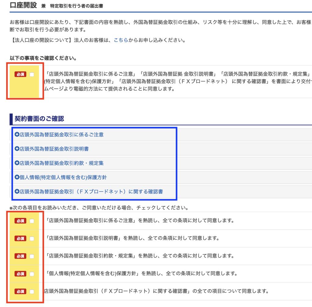 FXブロードネットの口座申請フォーム