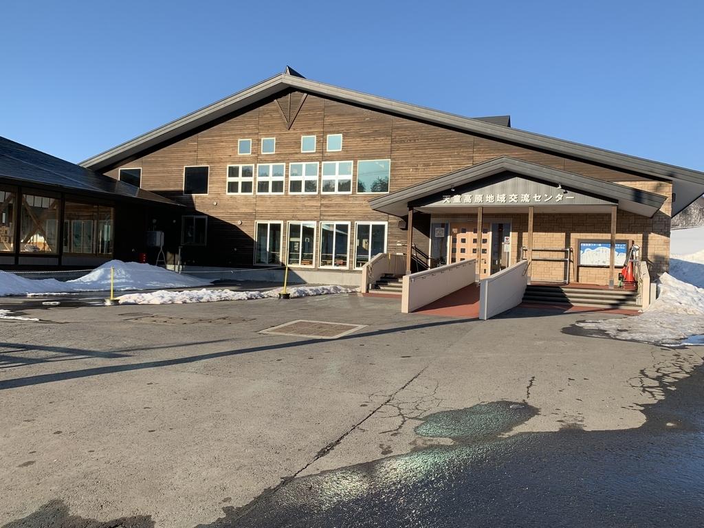 天童高原地域交流センター