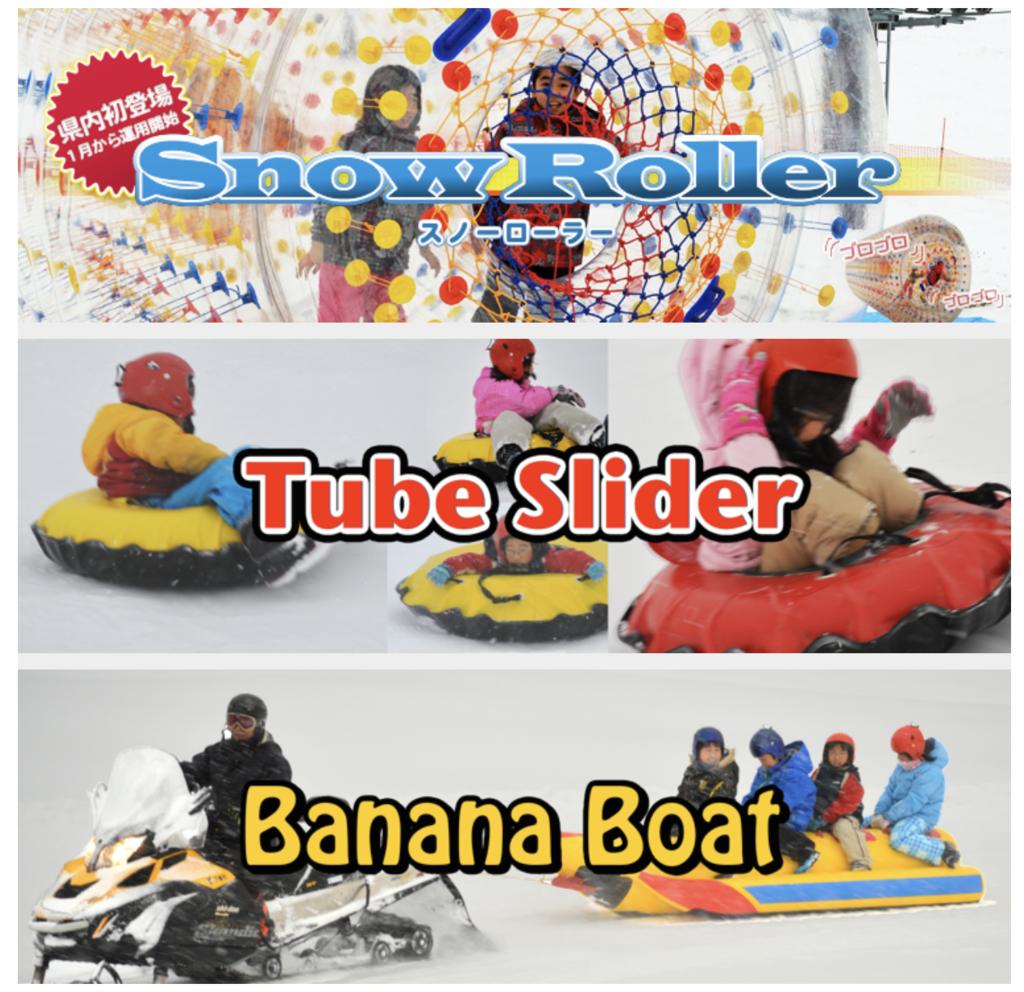 天童高原スキー場のウィンター遊具