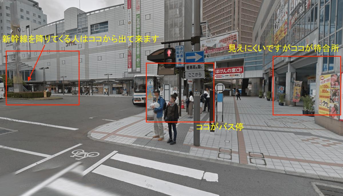 山形駅から蔵王温泉へ行くときのバス停