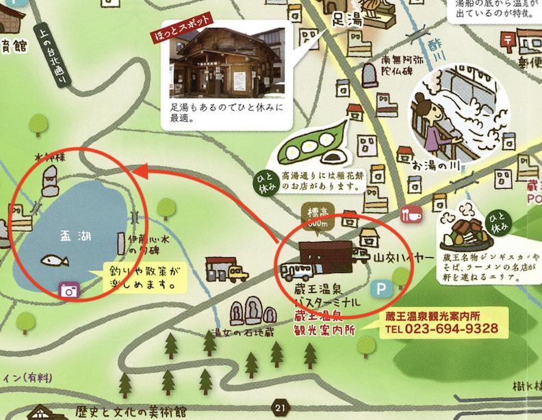 蔵王温泉の盃湖