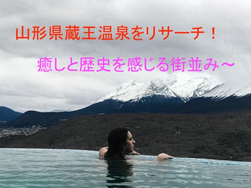 山形県蔵王温泉をリサーチ!癒しと歴史を感じる街並み〜
