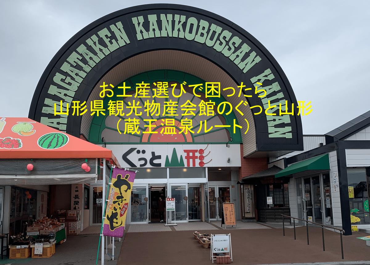 お土産選びで困ったら山形県観光物産会館のぐっと山形(蔵王温泉ルート)