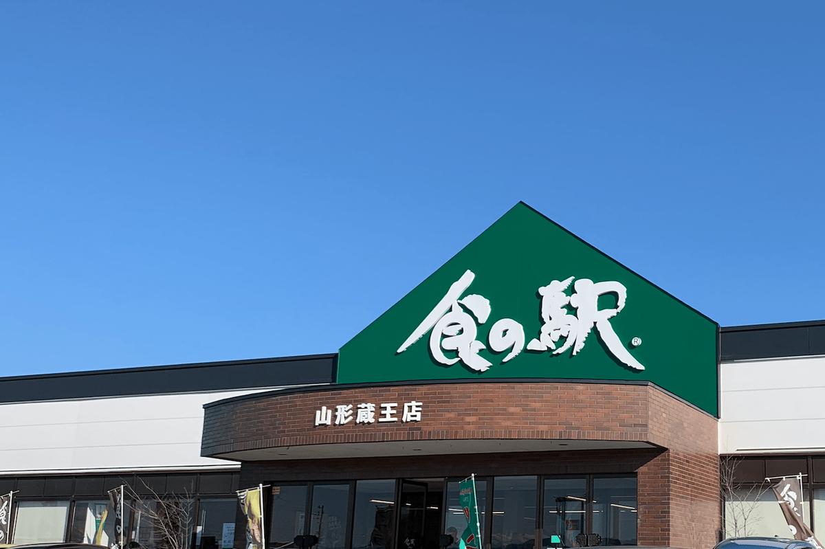 「山形県観光物産会館のぐっと山形」