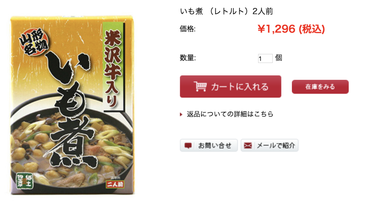 米沢牛入り芋煮会