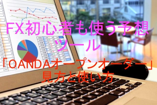 FX初心者も使う予想ツール「OANDAオープンオーダー」見方と使い方