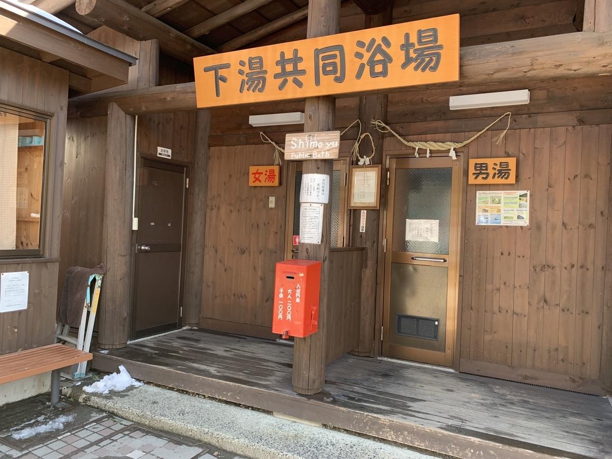蔵王温泉の下湯共同浴場