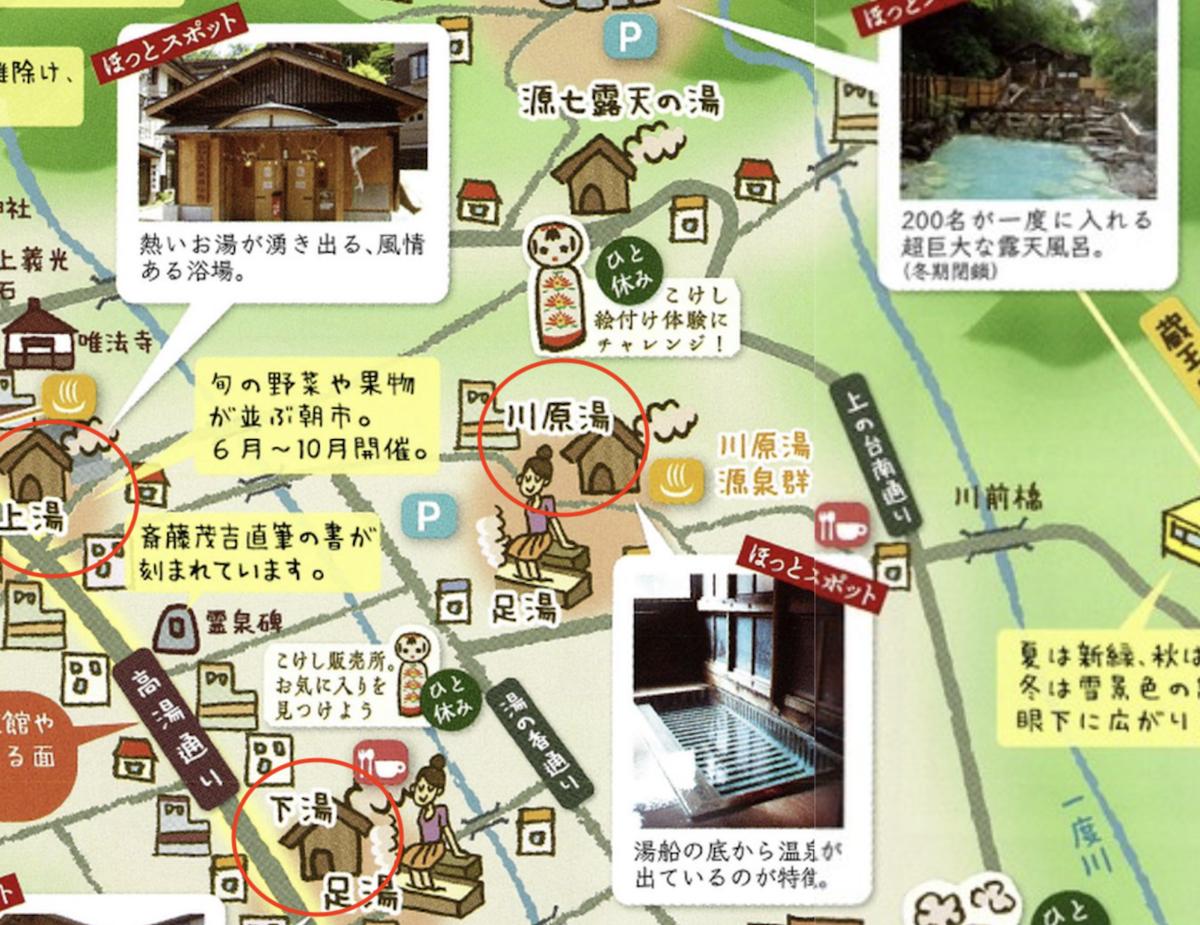 蔵王温泉の共同浴場
