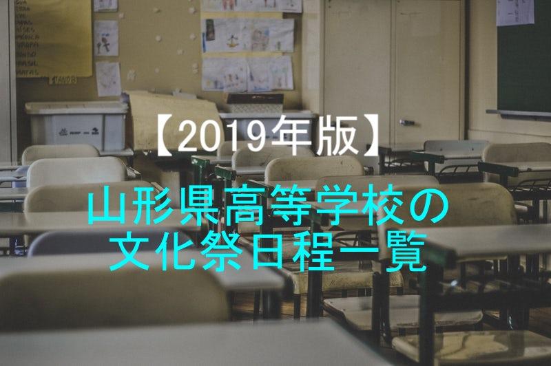 【2019年版】山形県高等学校の文化祭日程一覧