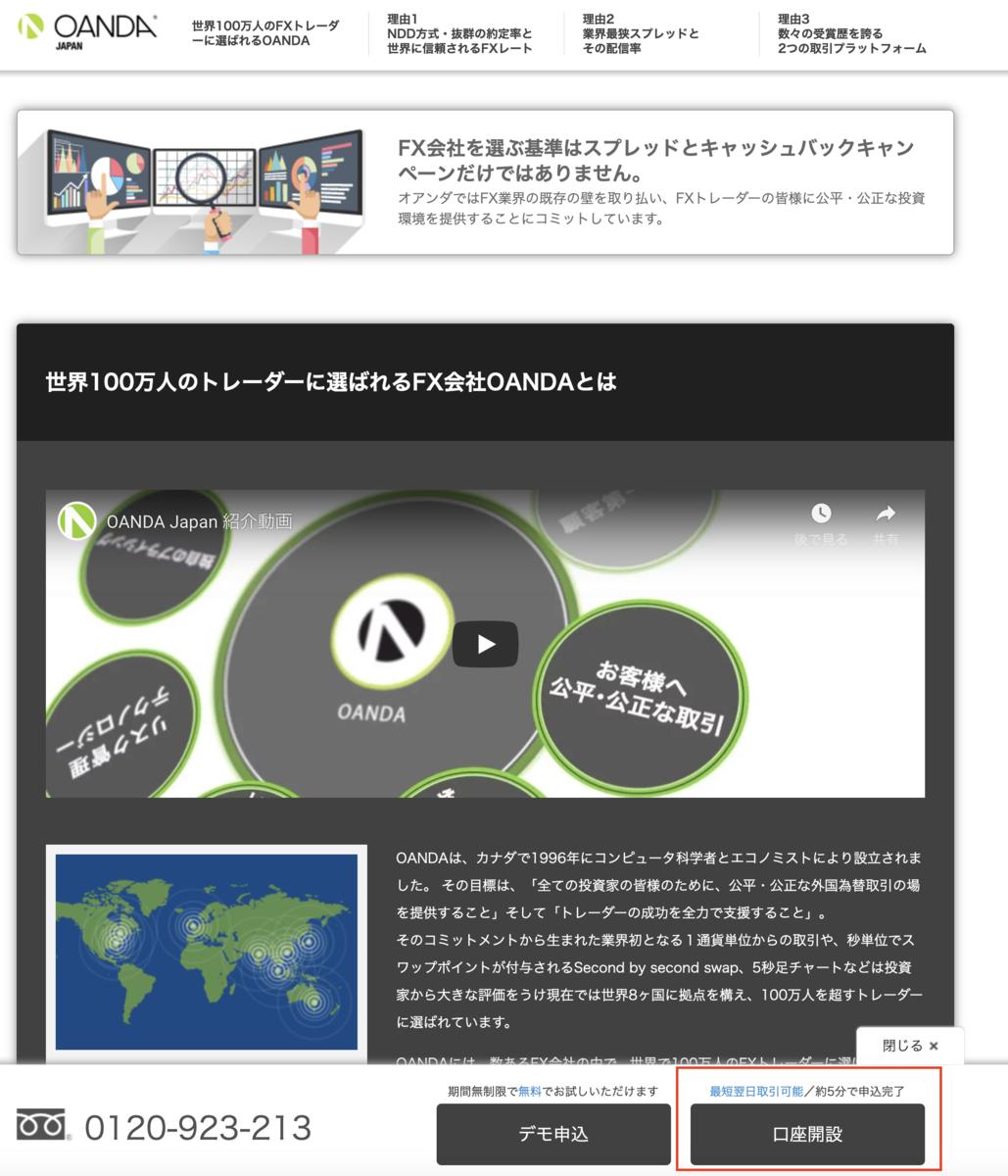 OANDA JAPANホームページ