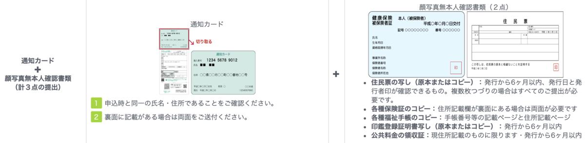 「通知カード」+「顔写真無本人確認書類」