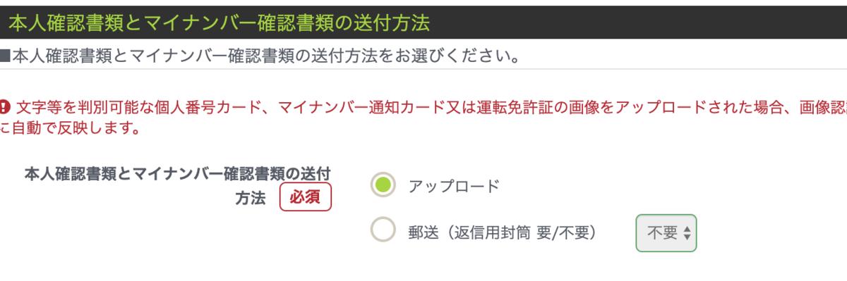 OANDA JAPANの口座開設書類添付方法