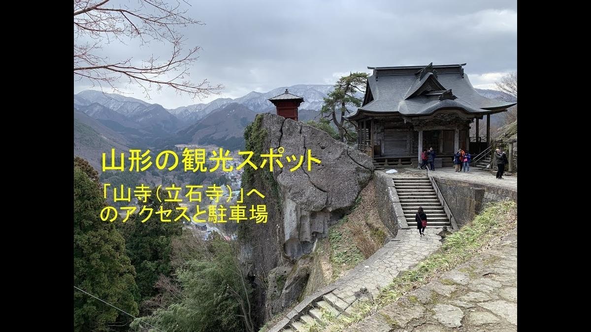 山形の観光スポット「山寺(立石寺)」へのアクセスと駐車場
