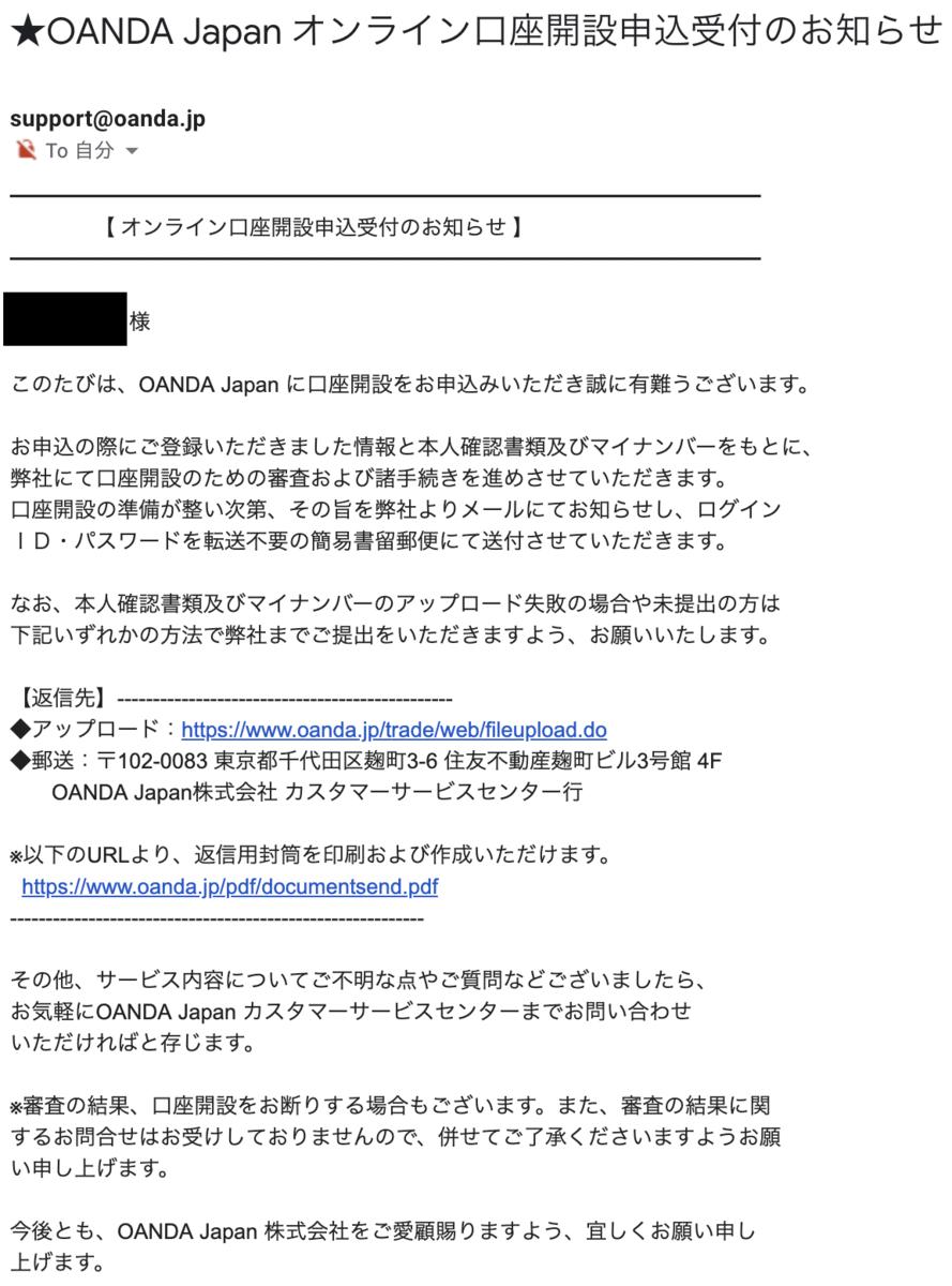OANDA JAPANの口座開設メール