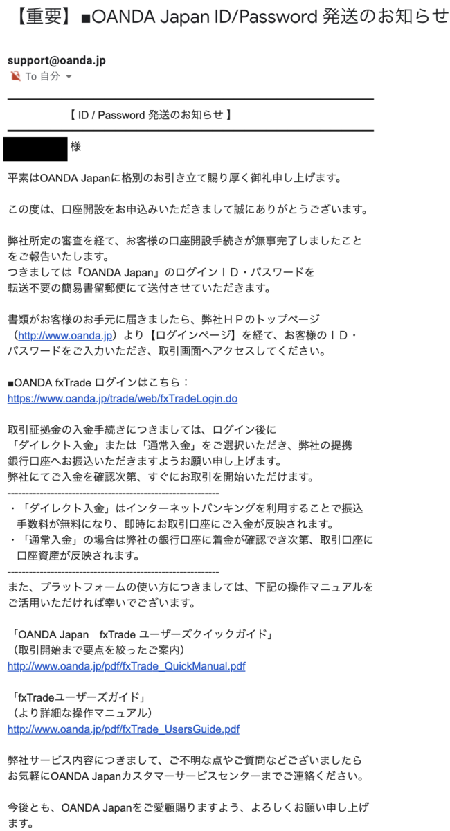 OANDA JAPAN口座開設完了のメール