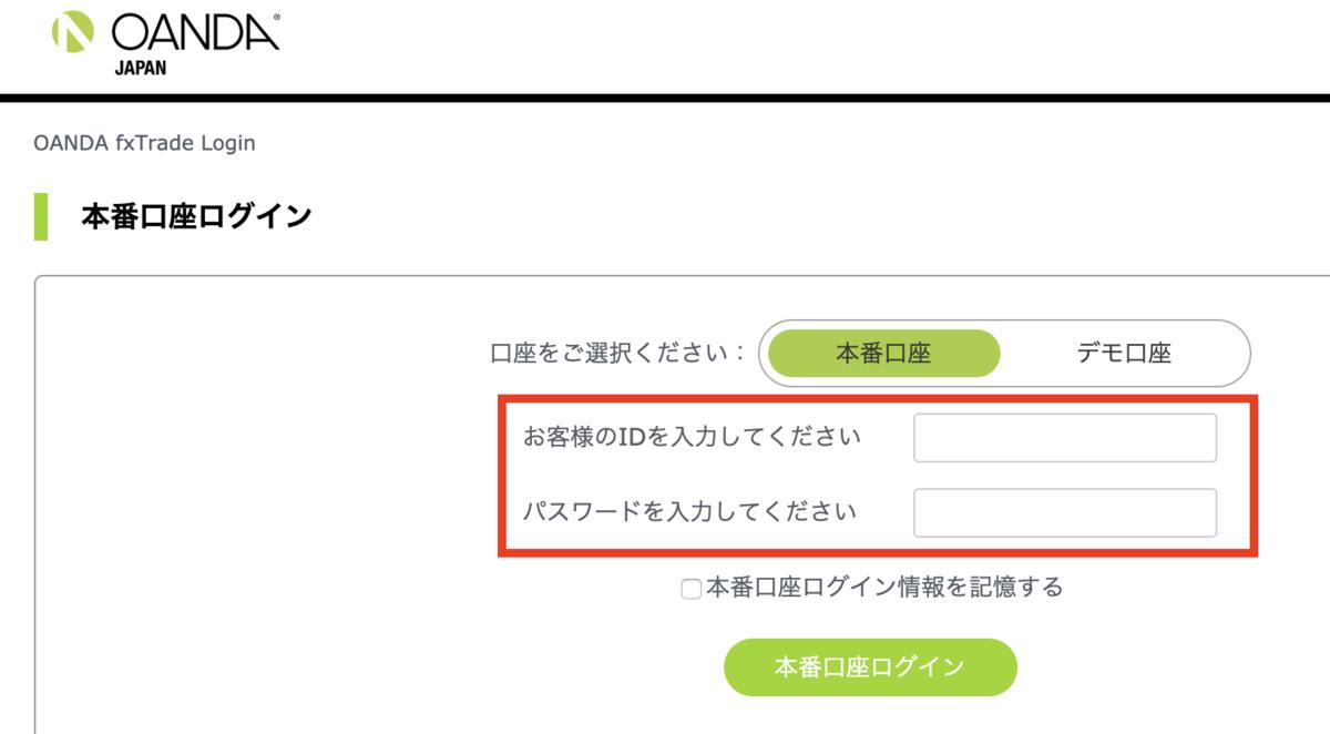 OANDA JAPANのログイン画面