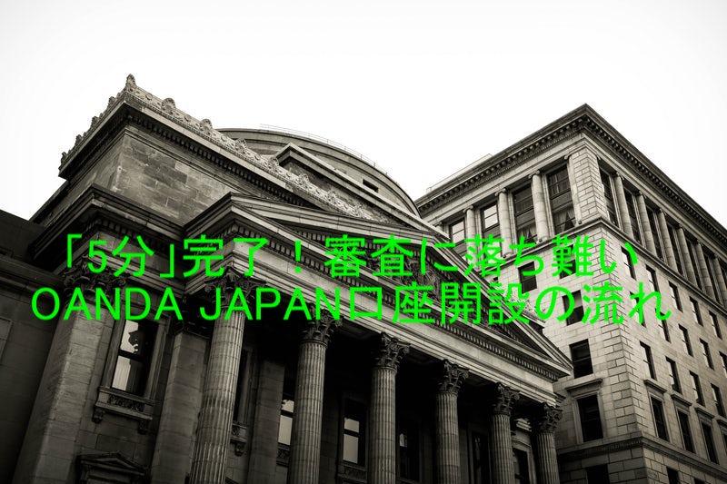 「5分」完了!審査に落ち難いOANDA JAPAN口座開設の流れ