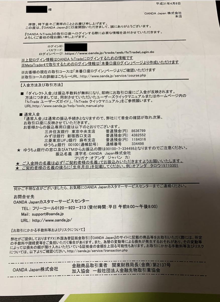 OANDA JAPANのログインIDとパスワード