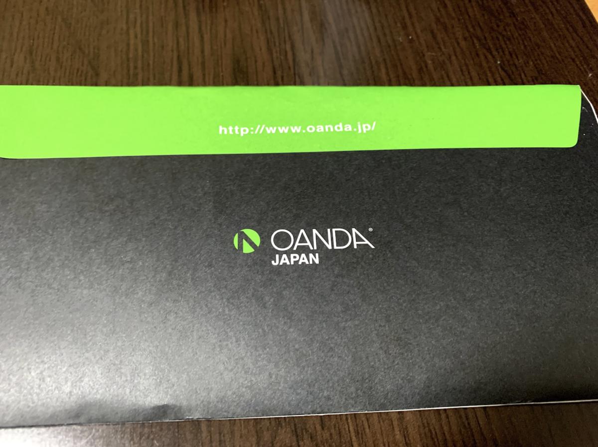 OANDA JAPANの郵便物