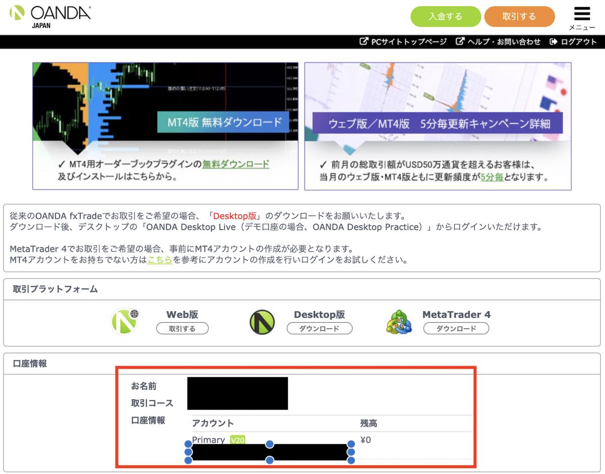 OANDA JAPANのFX口座管理画面