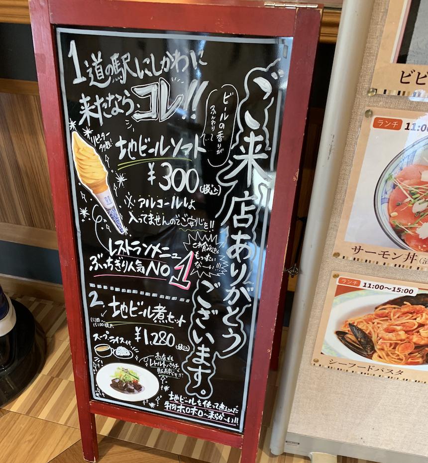 道の駅レストランメニュー