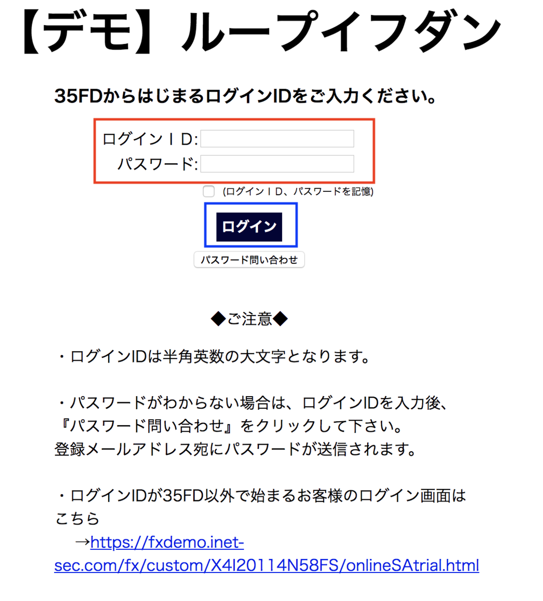 アイネット証券のデモトレードログイン画面