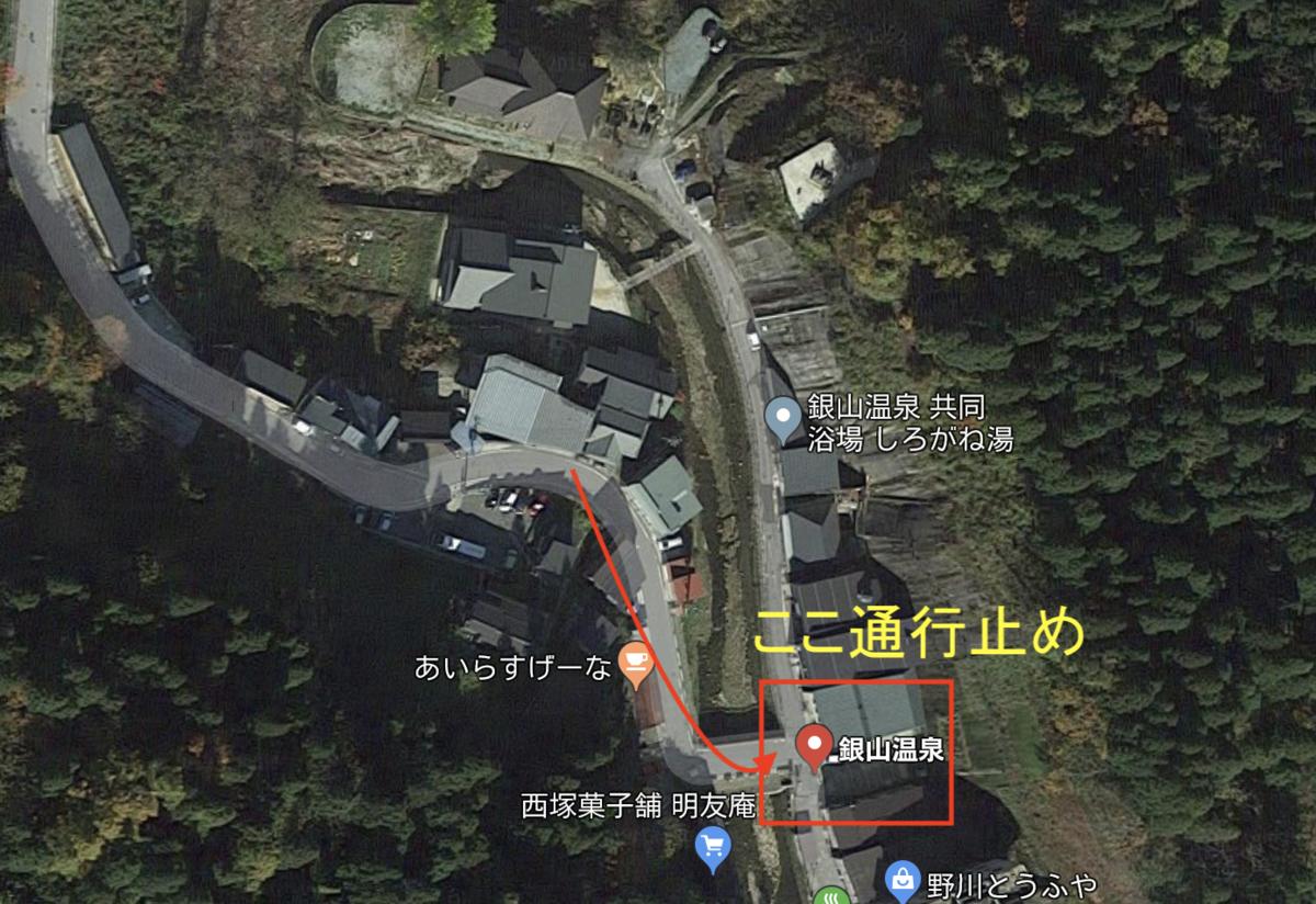 銀山温泉の行き止まり