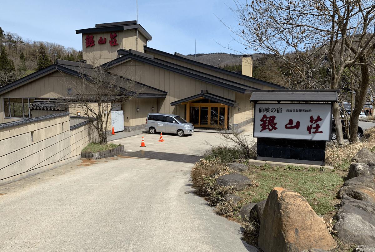 銀山温泉の銀山荘