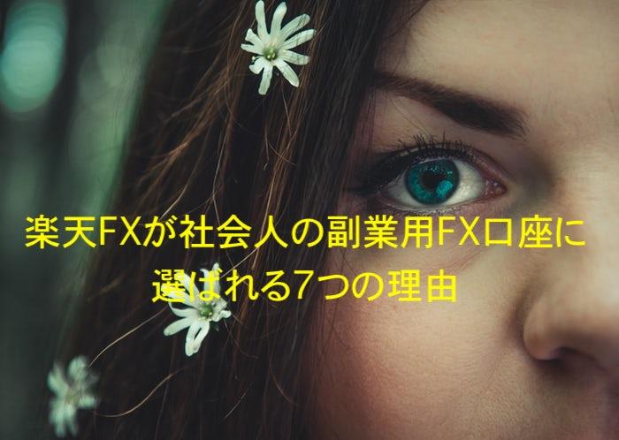 楽天FXが社会人の副業用FX口座に選ばれる7つの理由