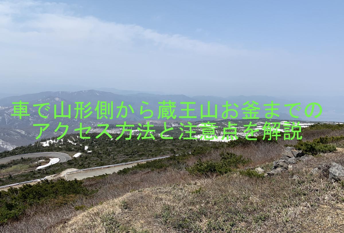 車で山形側から蔵王山お釜までのアクセス方法と注意点を解説