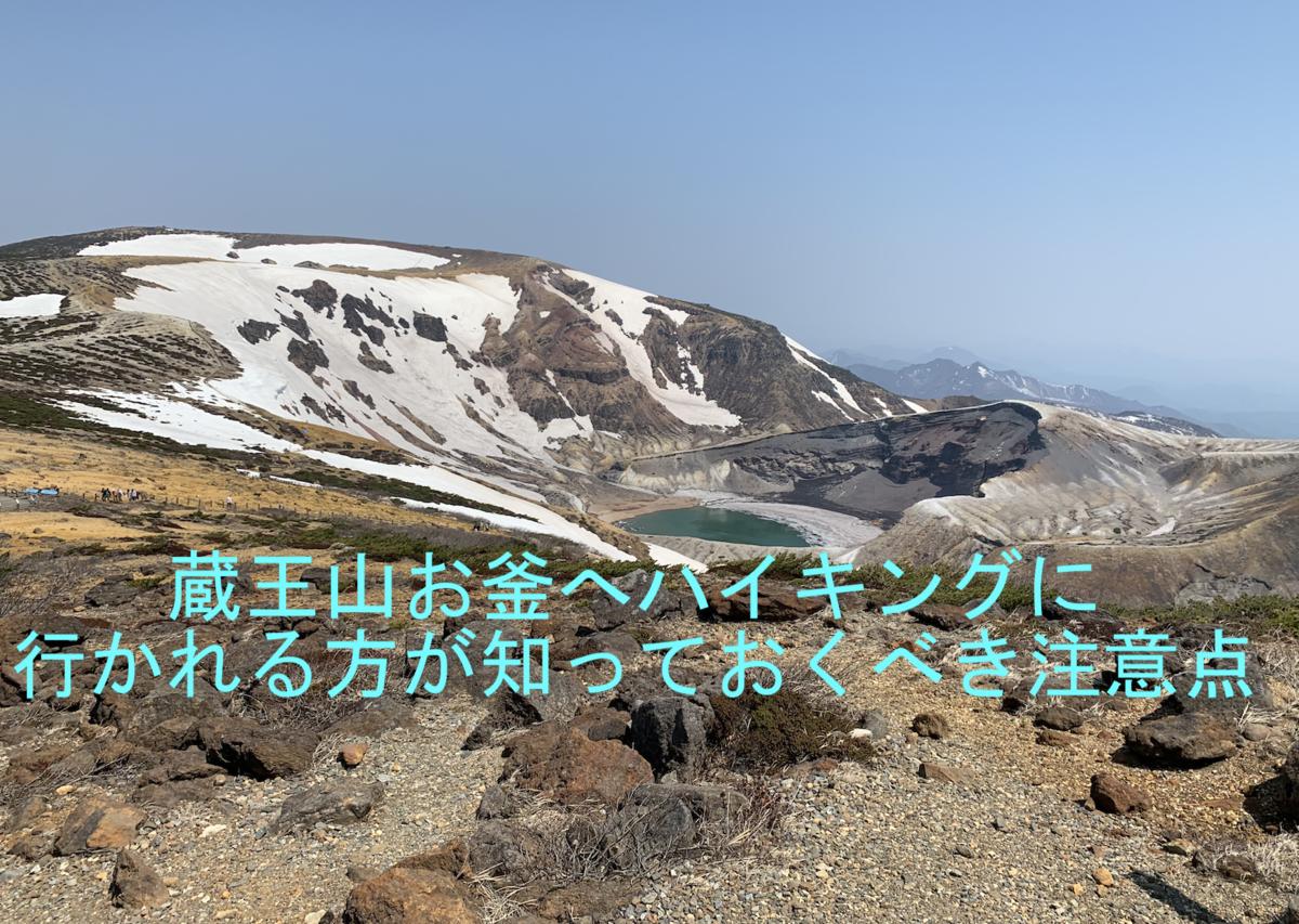 蔵王山お釜へハイキングに行かれる方が知っておくべき注意点