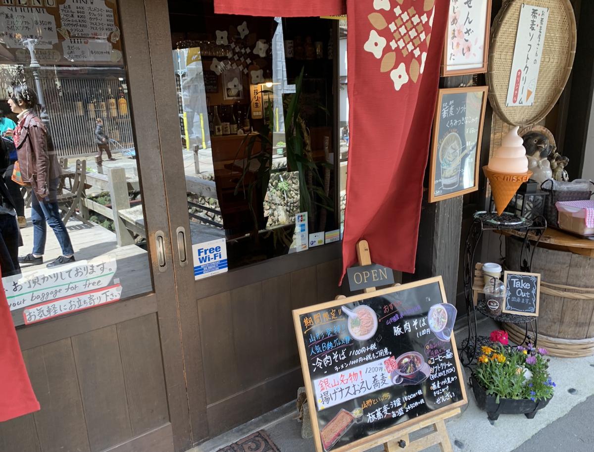 銀山温泉のカフェ伊豆の華
