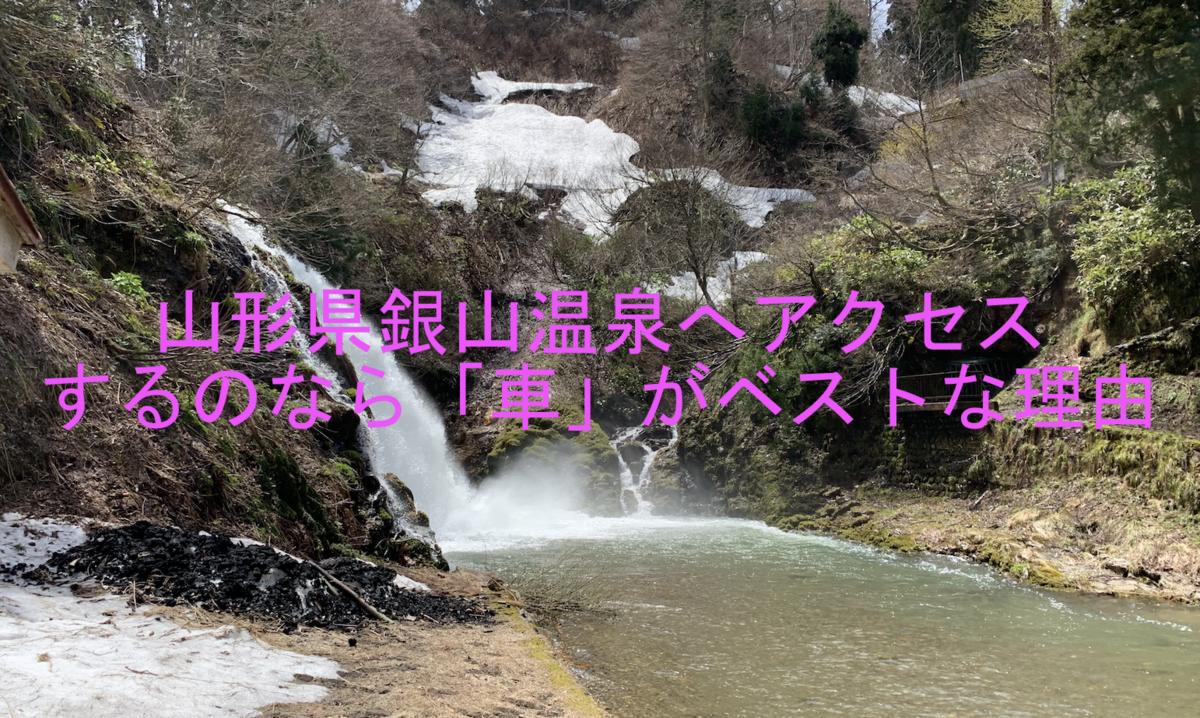 山形県銀山温泉へアクセスするのなら「車」がベストな理由