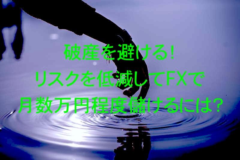 破産を避ける!リスクを低減してFXで月数万円程度儲けるには?