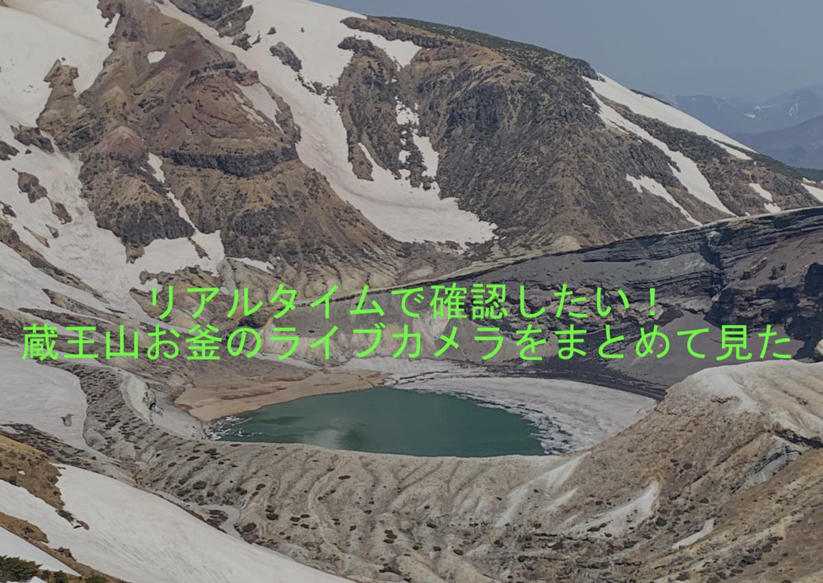 リアルタイムで確認したい!蔵王山お釜のライブカメラをまとめて見た