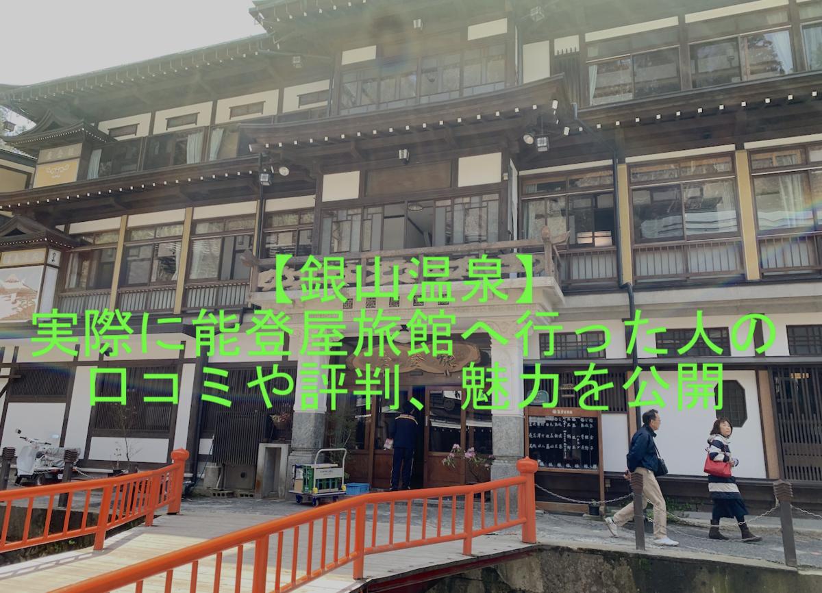 【銀山温泉】実際に能登屋旅館へ行った人の口コミや評判、魅力を公開