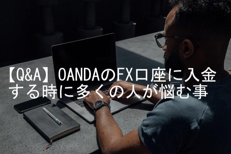 【Q&A】OANDAのFX口座に入金する時に多くの人が悩む事