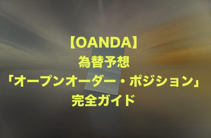 【OANDA】為替予想「オープンオーダー・ポジション」完全ガイド